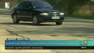 Пътят между Тетово и Беловец е в окаяно състояние