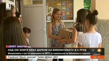 Над 200 книги получи читалището в пловдивското село Труд