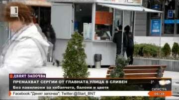 Премахват всички сергии и павилиони от пешеходната алея на Сливен