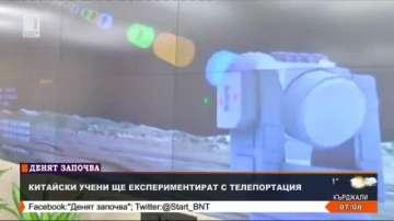 Китайски учени ще експериментират с телепортация