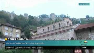 Честваме 108 години от обявяването на Независимостта на България