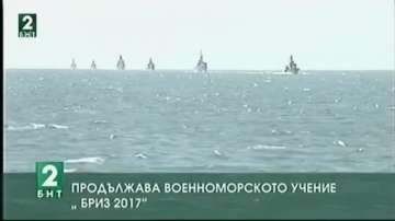 """Националното военноморско учение """"БРИЗ 2017"""""""