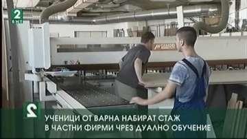 Ученици от Варна набират стаж в частни фирми чрез дуално обучение