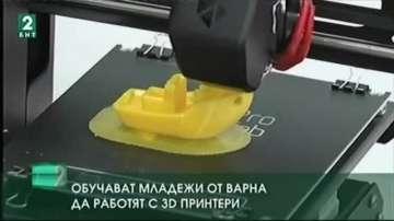Обучават младежи от Варна да работят с 3D принтери