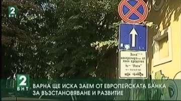 Варна взима заем от Европейската банка за възстановяване и развитие