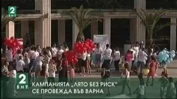 """Кампания """"Лято без риск"""" се провежда във Варна"""