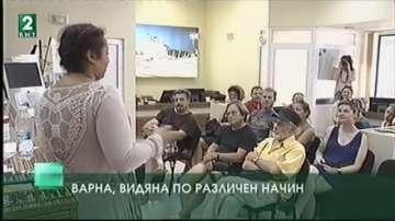 Варна, видяна по различен начин
