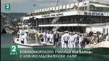 Военноморското училище във Варна с нов изследователски катер