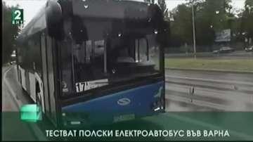Тестват полски електроавтобус във Варна