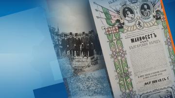 България чества 111 години независимост