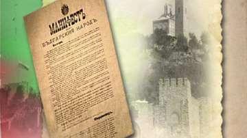Честваме 111 години от Независимостта на България