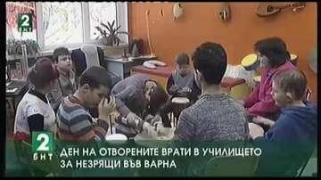 Ден на отворени врати в училището за незрящи във Варна