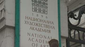 Благотворителност за Художествената академия