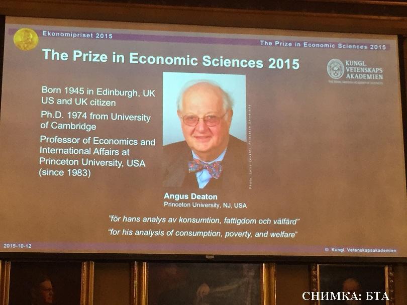 Ангъс Дийтън взе Нобел за икономика