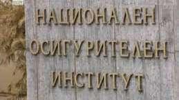 Първото заседание на новия състав на Надзорния съвет на НОИ ще е на 22 май