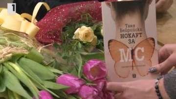 Млада жена написа книга за лечение на множествена склероза