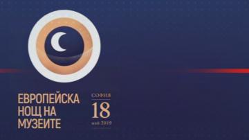 България се включва в Европейска нощ на музеите 2019