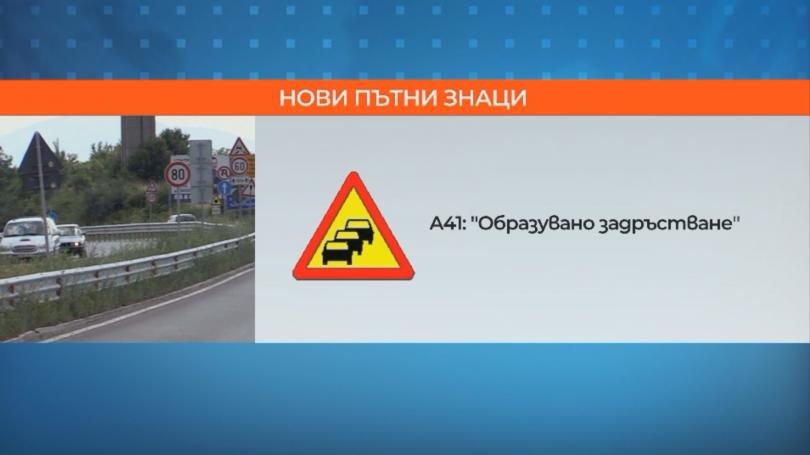 Сред знаците има предупредителни, които ще информират за задръствания или