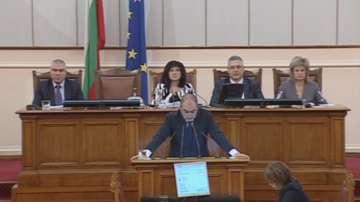 Започна новата парламентарна сесия
