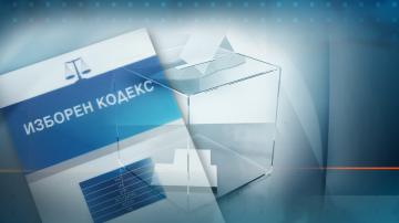 ГЕРБ оттегля промените в Изборния кодекс, ЦИК ще има нов състав