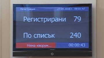 Липса на кворум провали заседанието в Народното събрание