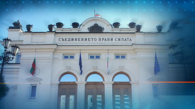 Депутатите решиха да бъде проведено тържествено заседание на Народното събрание