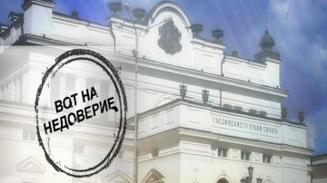 Депутатите ще дебатират по вота на недоверие срещу правителството
