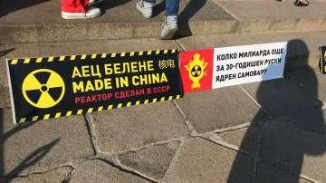 Протест пред НС заради исканото възобновяване на проекта АЕЦ Белене