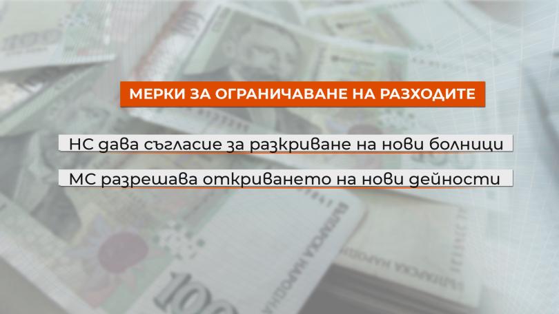 снимка 5 Проектобюджетът на НЗОК: Повече пари за здраве и сериозна реформа от догодина