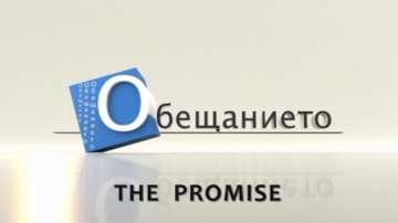 """Финал на телевизионния формат на БНТ """"Обещанието"""""""