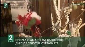 Според обичаите във Варненско днес се приготвя сурвачката
