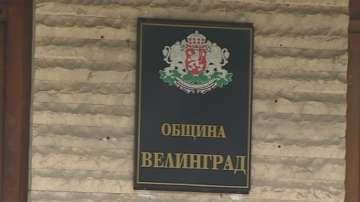 Община Велинград със запорирани сметки