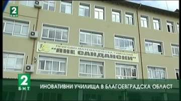 Иновативни училища в Благоевградска област