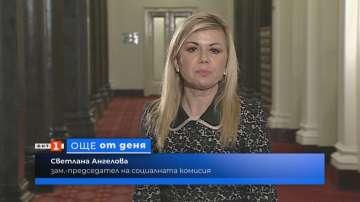 Законът за личната помощ ще бъде финансово осигурен, заяви Светлана Ангелова