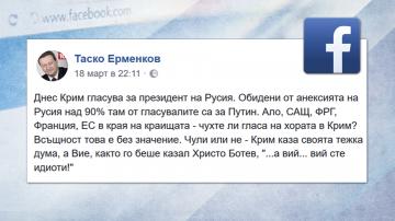 Статусът във Фейсбук на Таско Ерменков за вота в Русия предизвика скандал в НС