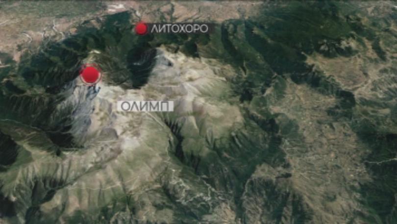 Сериозен инцидент с 25-годишен българин в планината Олимп в Гърция.