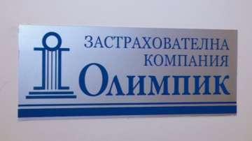 На 12 септември трябва да стане ясен размерът на обезщетенията от Олимпик