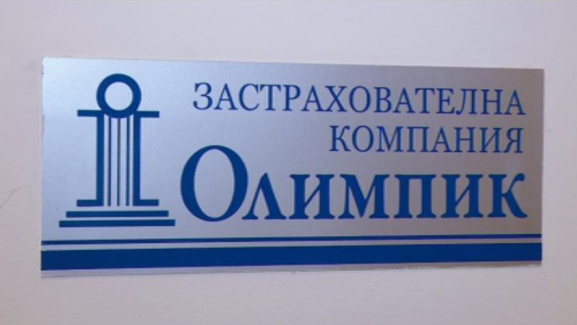 В Кипър откриха процедура за ликвидацията на Олимпик