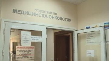 Пациентите на освободените от Онкодиспансера лекари настояват за санкции