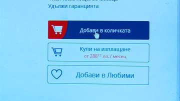 Търговец не възстановява стойността на закупена онлайн дефектна стока