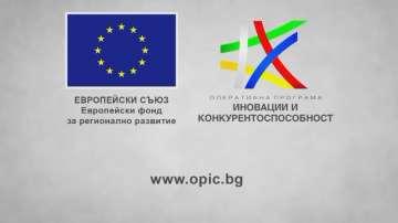 "Над 1,4 млрд. лв. са договорени по ОП ""Иновации и конкурентоспособност"""