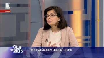 Меглена Кунева: Българското председателство е изключително важно