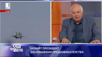 Предизвикателството военен пилот – главнокомандващ на българската армия