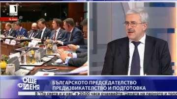 Посланик Любомир Иванов за подготовката ни за председателството на Съвета на ЕС