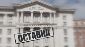 България вече има правителство в оставка