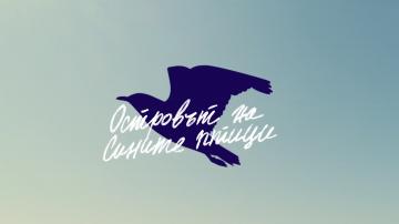 Предпремиера на новия сериал на БНТ Островът на сините птици