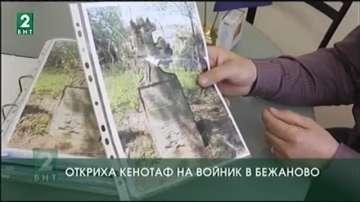 Откриха кенотаф на войник от Първата световна война край  село Бежаново