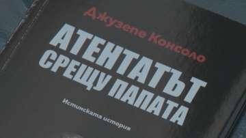 """Представяне на книгата """"Атентатът срещу папата. Истинската история"""""""