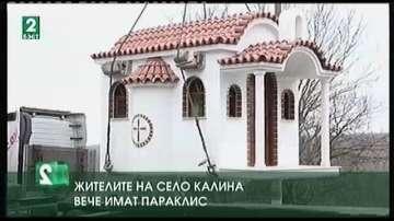 Жителите на село на Калина вече имат параклис