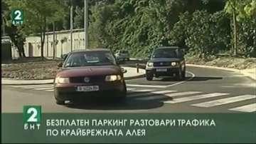 Безплатен паркинг разтовари трафика по Крайбрежната алея във Варна